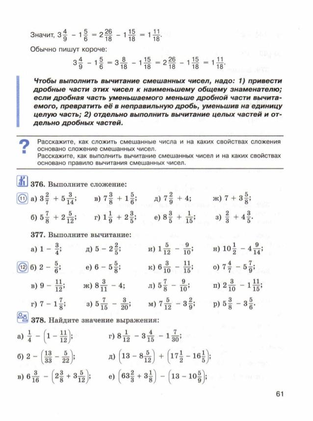 Смотреть онлайн решебники по математикеи школа 9 4 а класс номер задачи