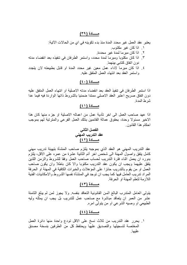 قانون العمل الاماراتي 8 لسنة 1980