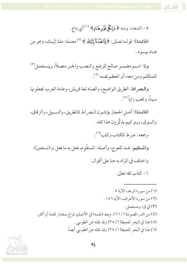 سورة تقع بين يوسف وابراهيم فطحل