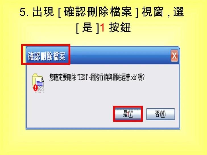 9 1如何使用FinalData救回誤刪的檔案
