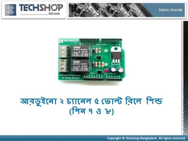 Arduino 2 Channel 5v Relay Shield (pin 7, 8
