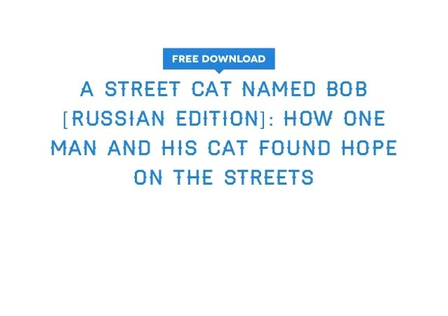 Get A street cat named bob [russian edition] how one man ...
