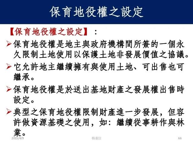 D 04 09-2015臺灣土地使用分區管制之問題與