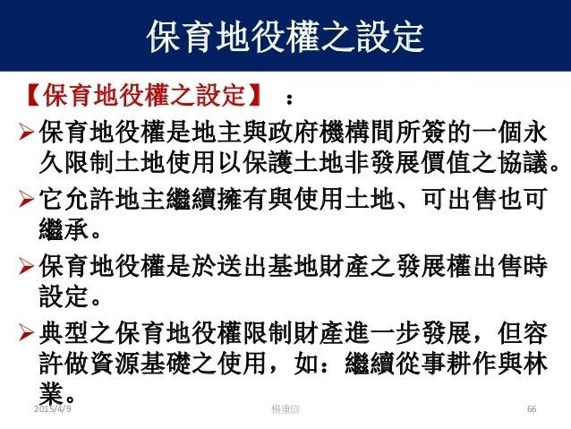 楊重信 教授 臺灣土地使用分區管制之問題與對策