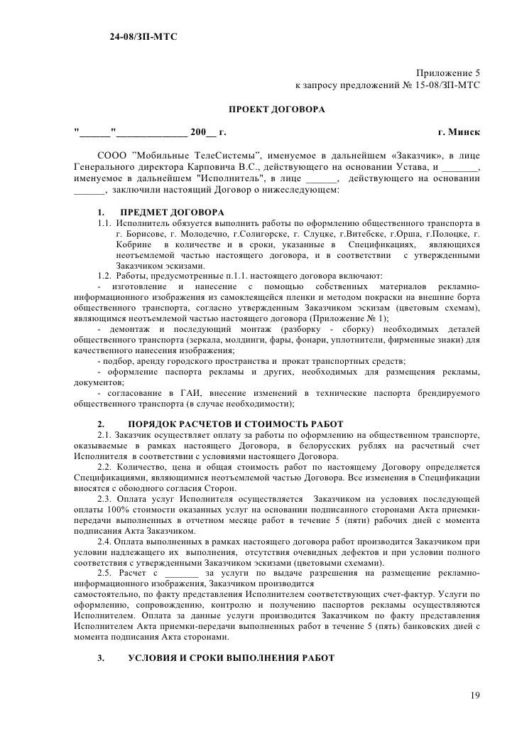 Договор действующий на основании устава