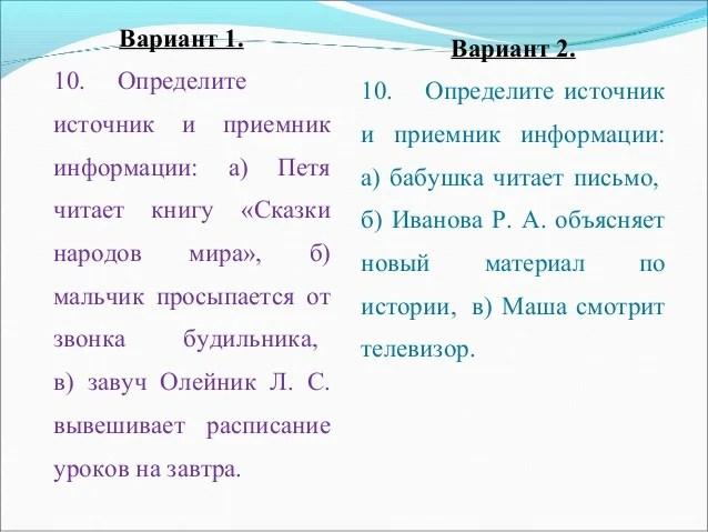 Презентация на тему: Проверочная работа по информатике
