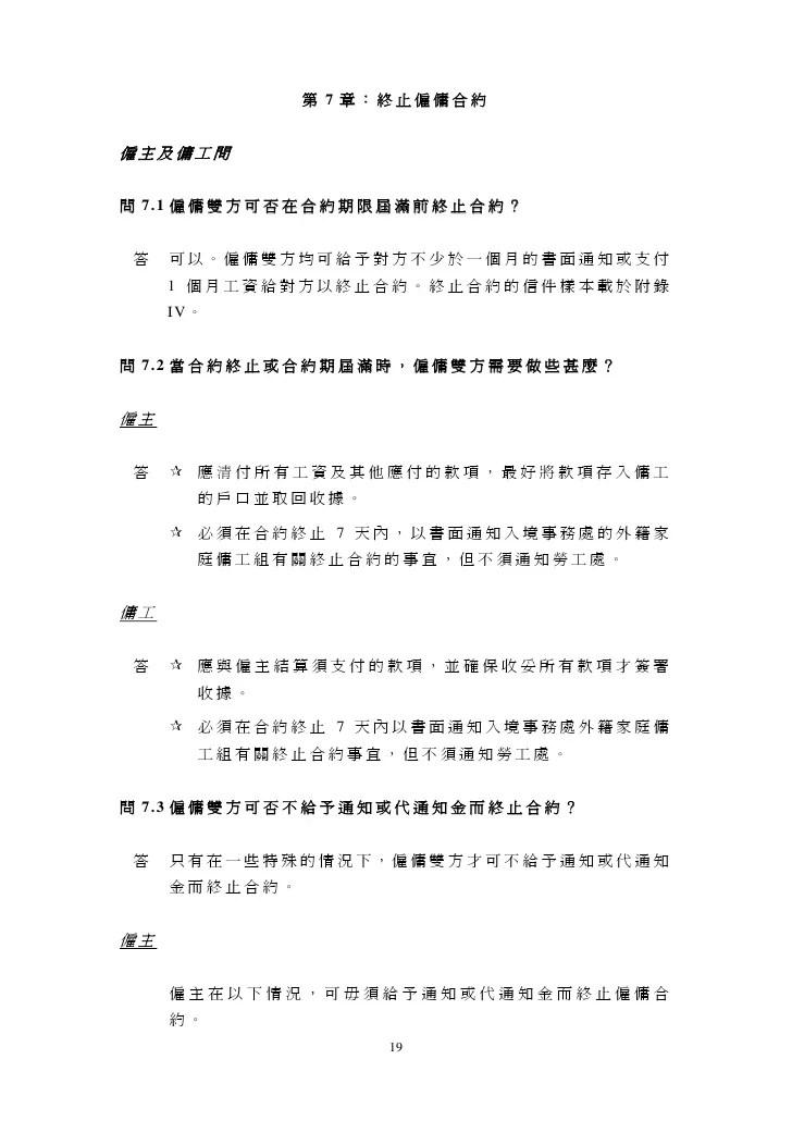 終止合約 | [組圖+影片] 的最新詳盡資料** (必看!!) - www.go2tutor.com