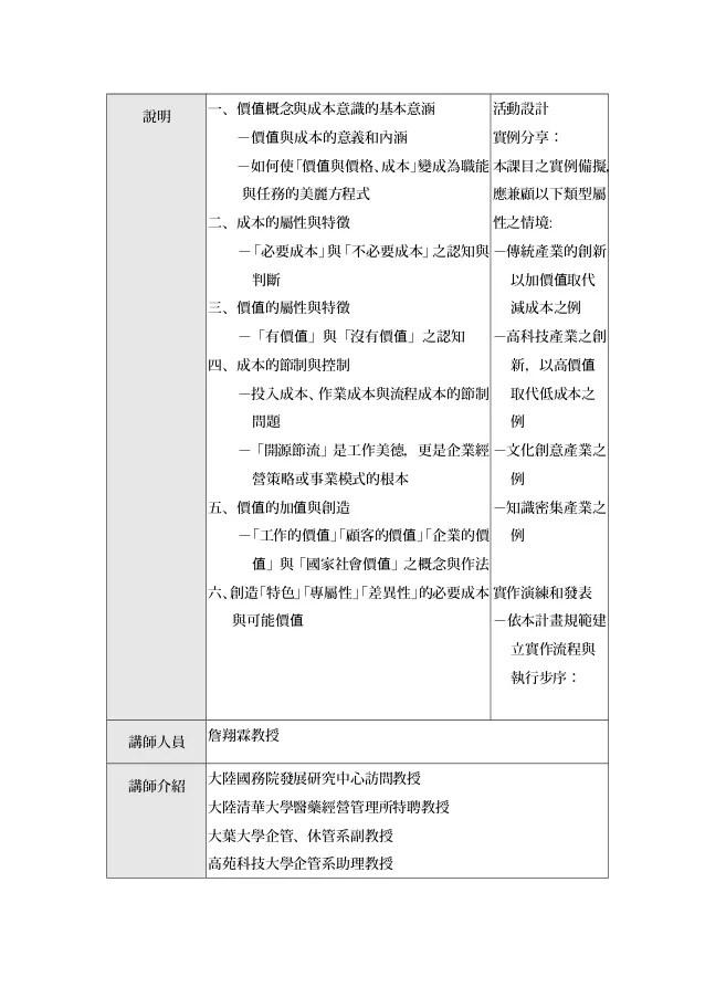 文化大學 知識職能(Kc)16小時1學分-詹翔霖教授課綱