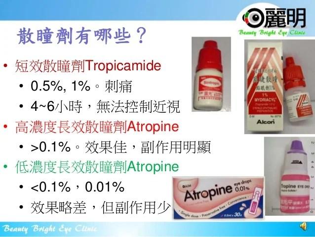 Low dose atropine for atropine control