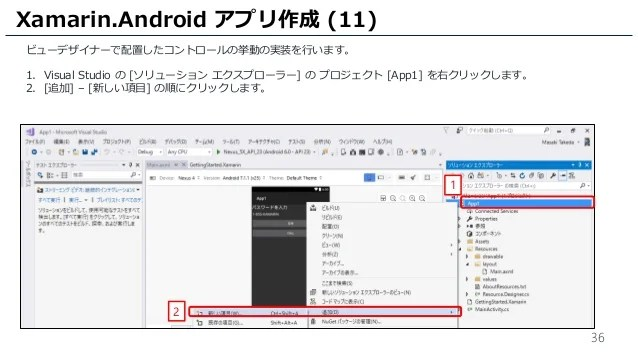 モバイルアプリ開発體験ハンズオンvAndroid 編