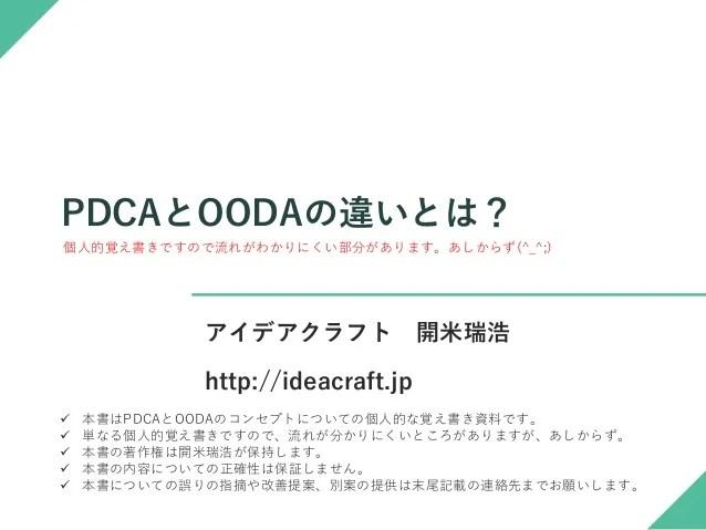 PDCAとOODAの違いとは?