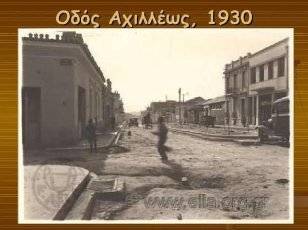 Αποτέλεσμα εικόνας για 1930 Αθηνα