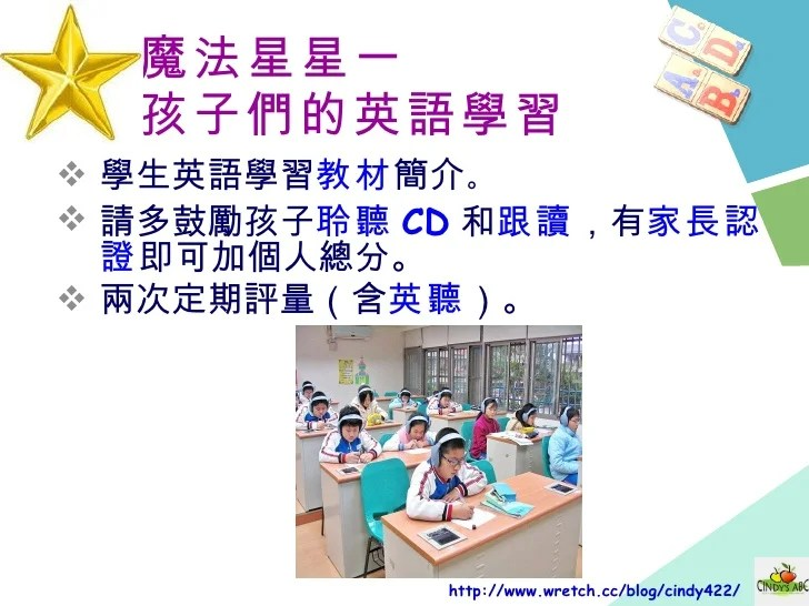 學校日 Parents' day(富安國小沈佳慧)