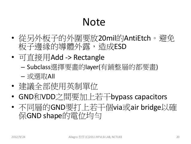 Allegro PCB教學