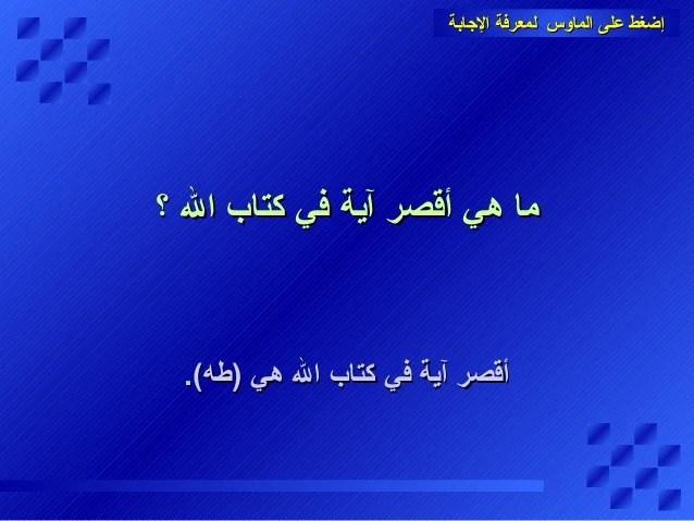 كم مرة ذكر اسم مصر في القرآن