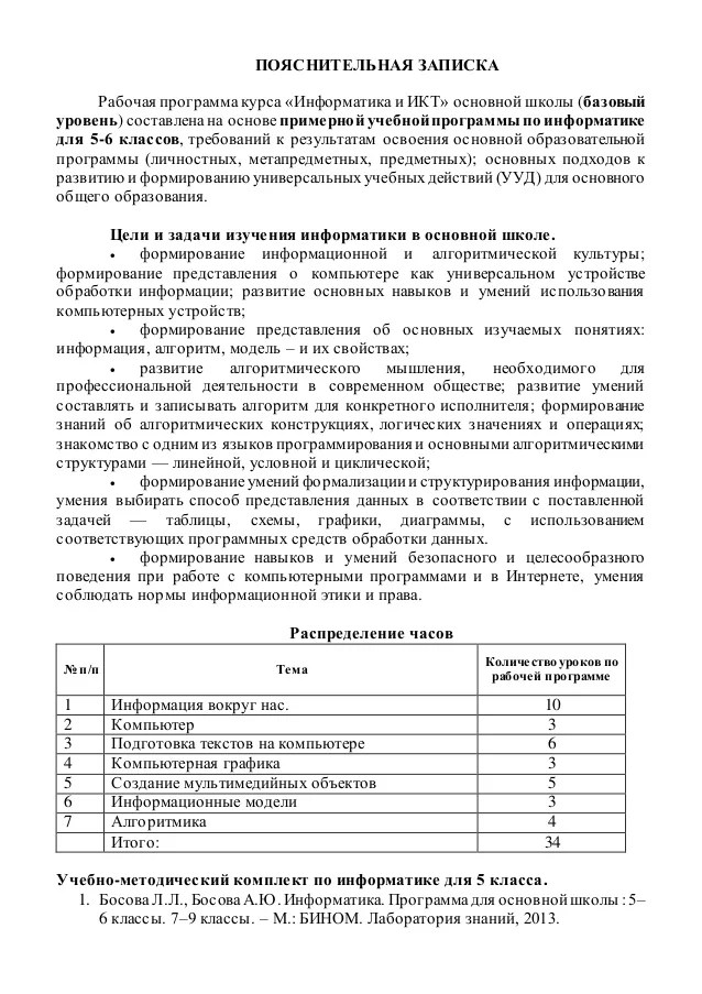 Методические программы по информатике и итк босова 5 класс для решения заданий по рабочей тетради