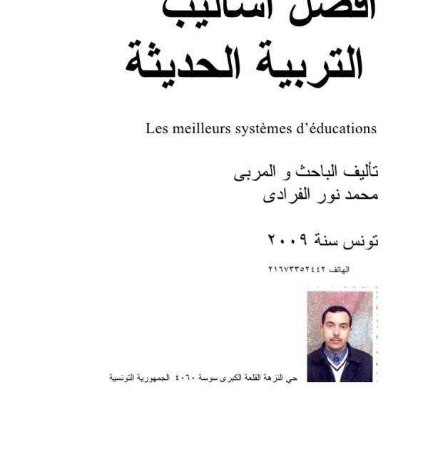 """1 728 - تحميل كتاب """" أفضل اساليب التربية الحديثة """" للأستاذ """" محمد نور الفرادي """" مفيد جدا"""