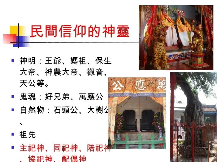 臺灣民間信仰的定義與分類