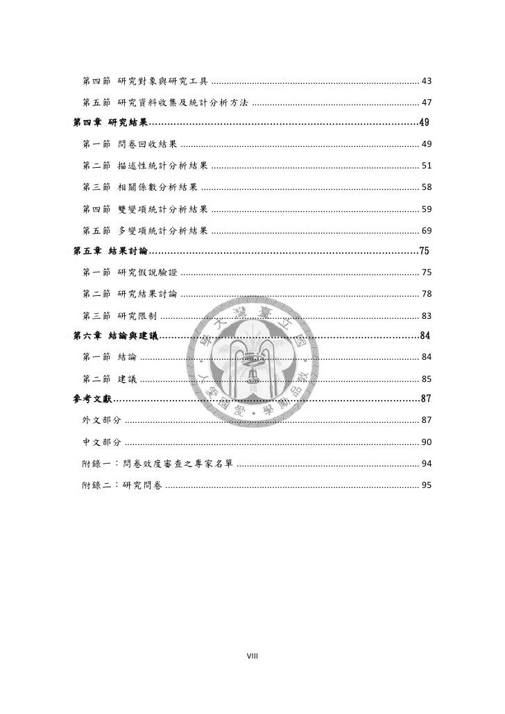 員工組織承諾,工作滿意度與離職傾向之關聯性研究—以臺北市健康服務中心為例