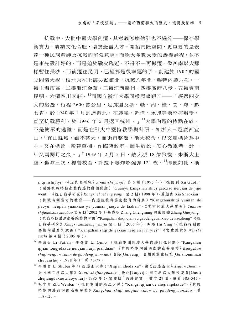 政大中文學報