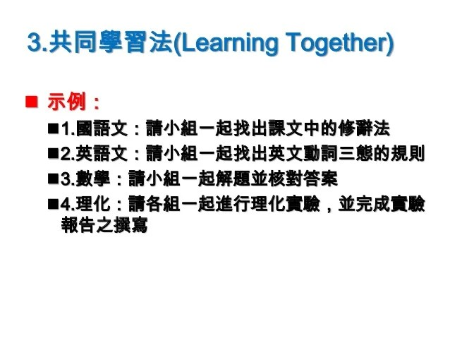 活化教學分組合作學習的理念與實踐方案(含計畫)鄭建立筆記