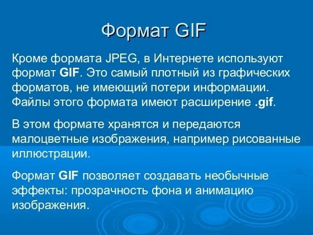 Презентация на тему quotФорматы растровых графических файловquot