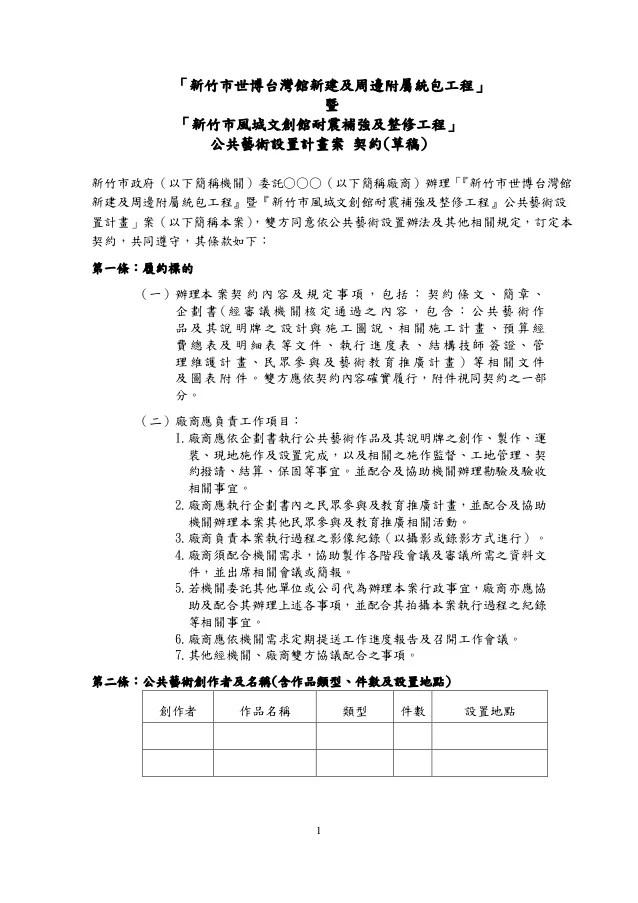 【通知書】租賃合約終止通知書 – 生活空間站