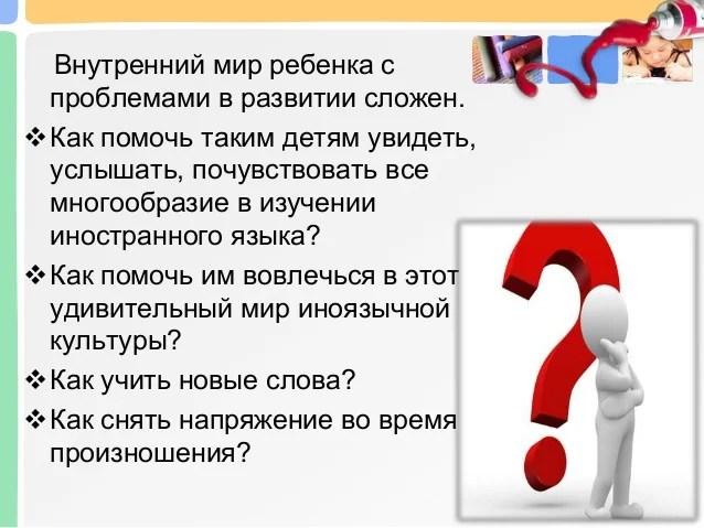 Театроведение в системе изучения иностранных языков детьми ...