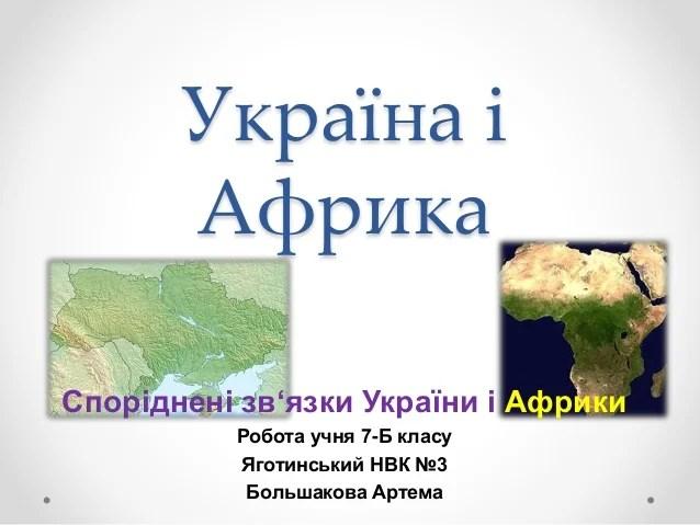 """Презентація-порівняння з географії у 7 класі """"Україна і ..."""