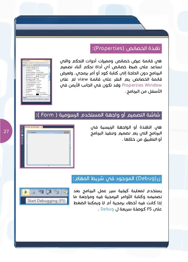 Visual Basicnet احترف فيجوال بيسك