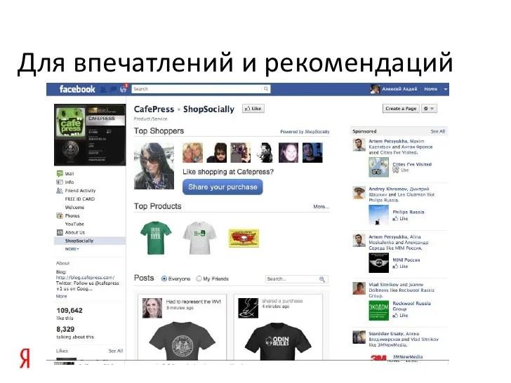 Yandex market shops overview
