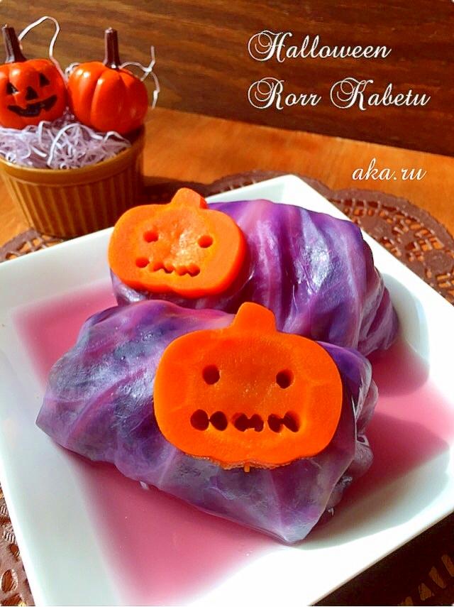 ハロウィン♪ホラー!不気味な紫色ロールキャベツ♪