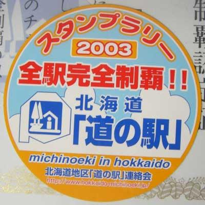 2003ステッカー.jpg