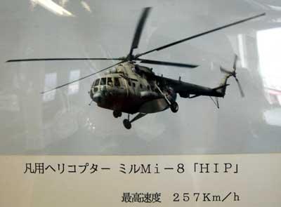 Mi8.jpg