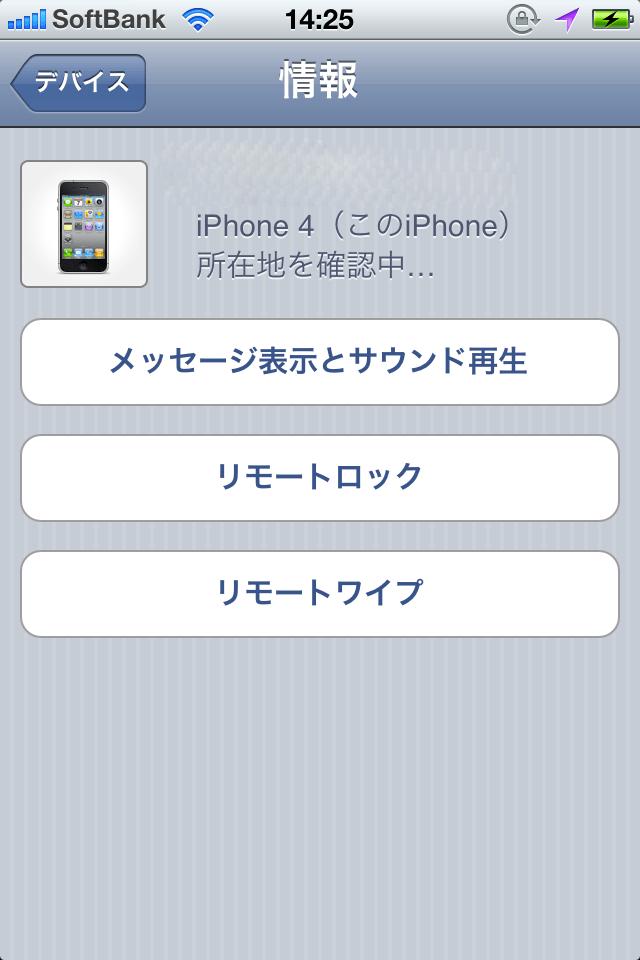 iPhoneを探す3