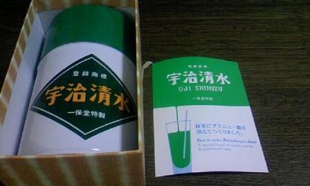 抹茶ミルクおいしいです 「宇治清水」 | 舊・茶々吉24時-著物 ...