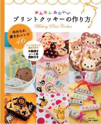 printcookiesbook