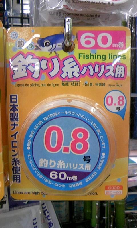 ダイソー釣り具カタログ | 桃尻缶の釣り日記 - 楽天ブログ
