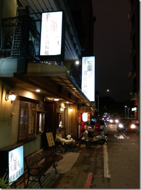 01_thumb2 新竹-米蘭鐵板燒 有local靈魂的高價鐵板燒店