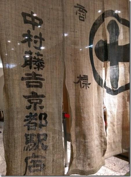 01_thumb6 Kyoto-中村藤吉 好吃的日式甜點老店