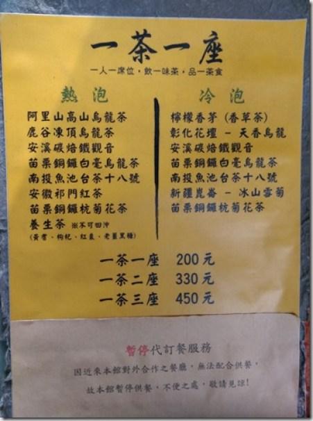 17_thumb3 台中-小書房 武道館旁鬧中取靜的飲茶空間