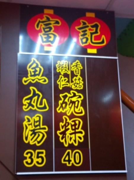 4 新竹-富記古早味碗粿 真的難忘的古早味