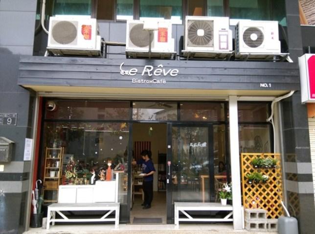LeReve2 竹北-Le Reve Bistro Cafe法式鹹派還真好吃