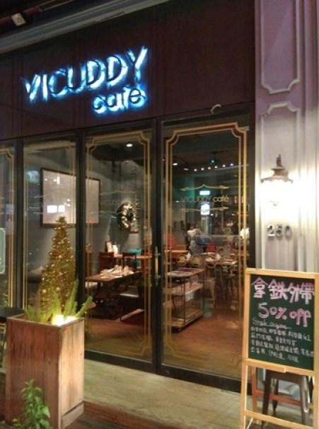 vicuddycafe1102 新竹-Vicuddy Cafe慵懶舒適的環境 東西好吃