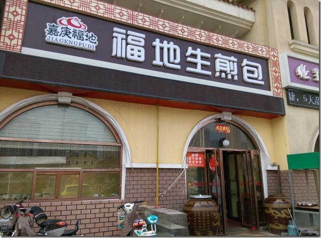 01_thumb8 Tianjin-福地生煎包 好吃啊!!