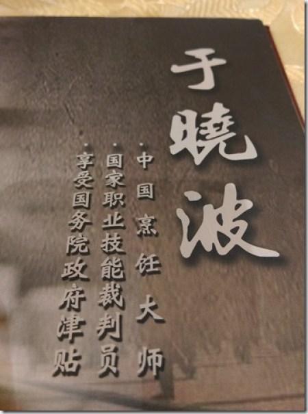06_thumb11 Beijing-同和居 三不沾好厲害好好吃