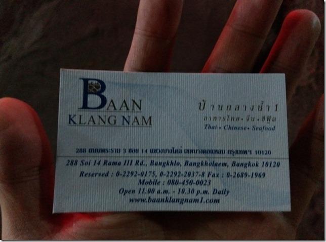 12_thumb2 Bangkok-Baan Klang Nam又一家河邊餐廳 好吃好吃