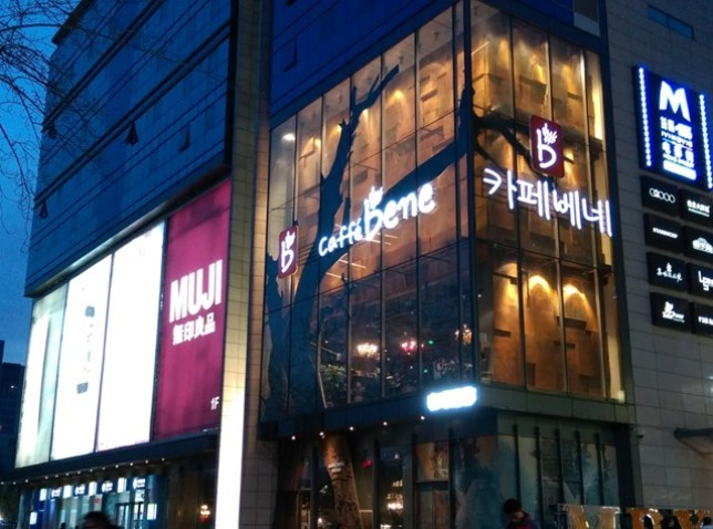 CaffeBene02 Beijing-北京也要咖啡陪你一下