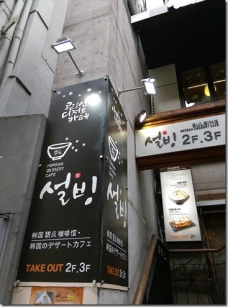 01_thumb1 Seoul-雪冰설빙 Sulbing韓國甜點黃豆粉冰