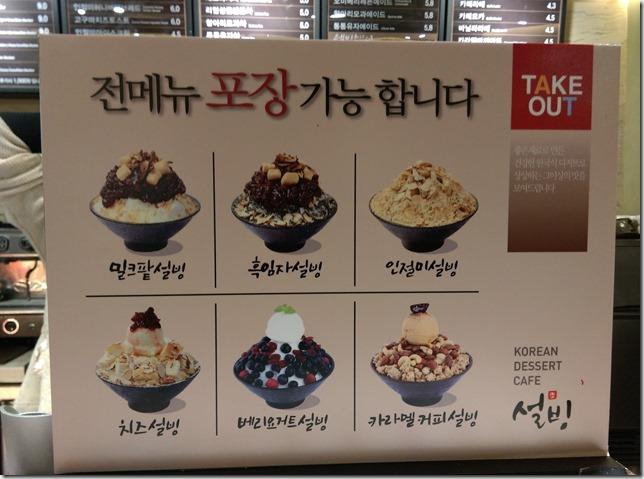 06_thumb1 Seoul-雪冰설빙 Sulbing韓國甜點黃豆粉冰